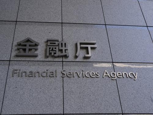 金融庁のイメージ画像