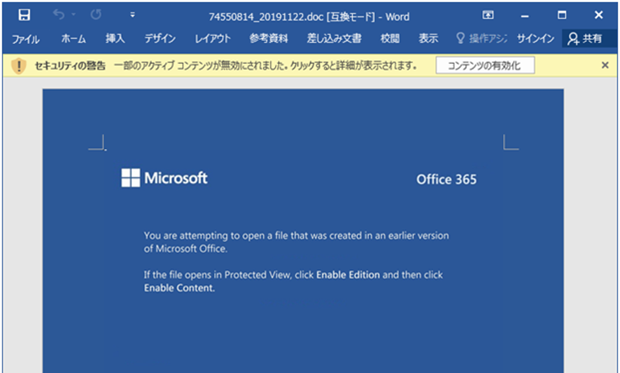 不審なファイルを開いて以下の画面が表示されたかを確認する