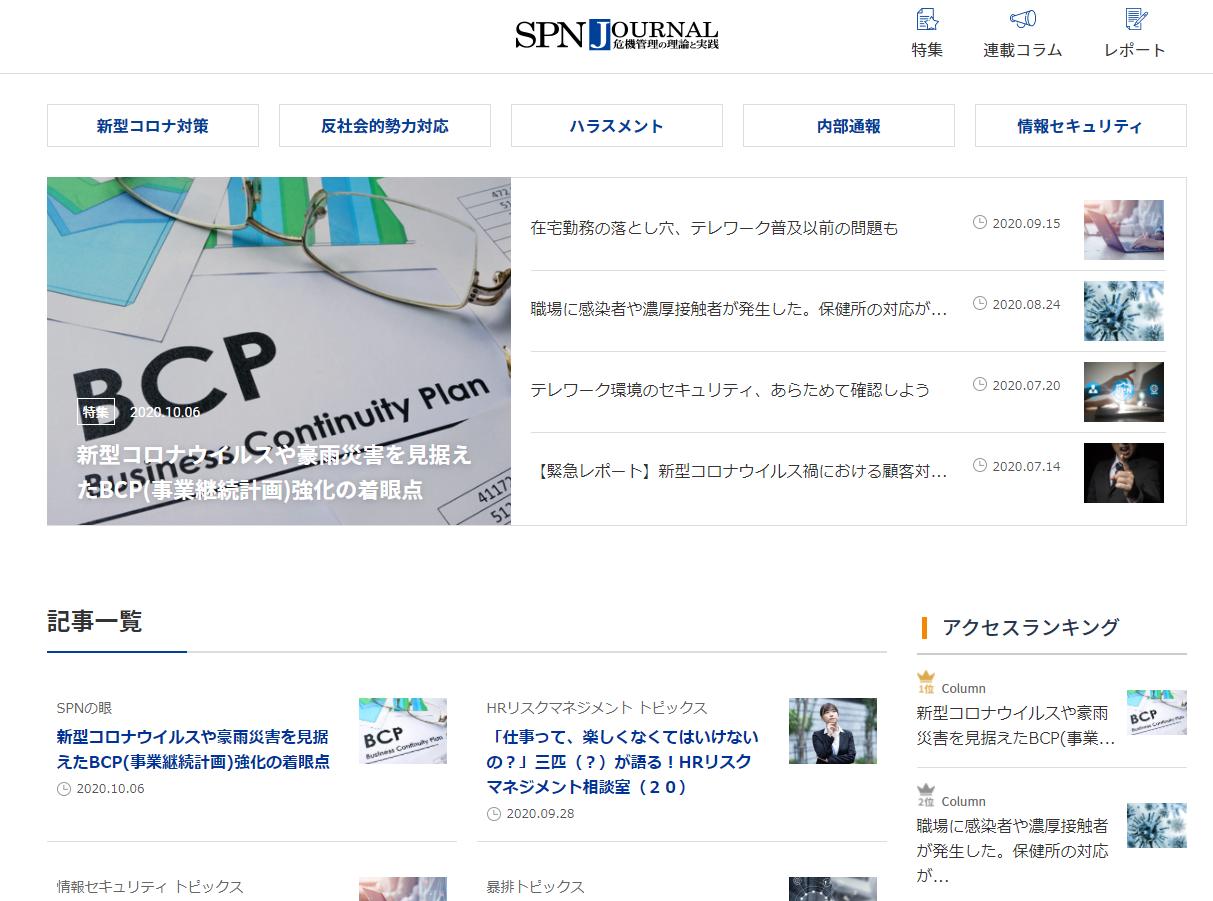 SPNジャーナルトップページのイメージ画像