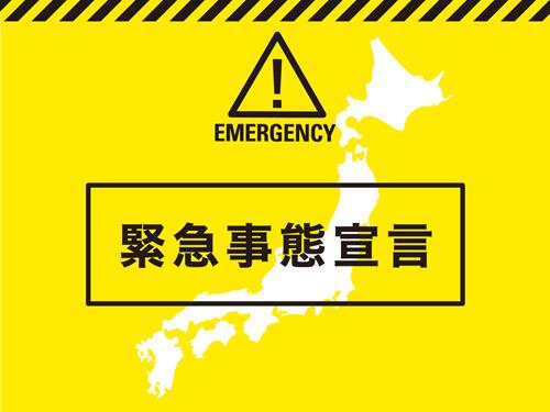 緊急事態宣言のイメージ画像