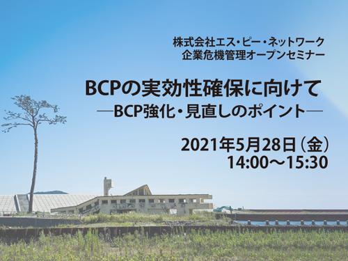 SPクラブ危機管理セミナー「BCPの実効性確保に向けて~BCP強化・見直しのポイント~」 イメージ画像