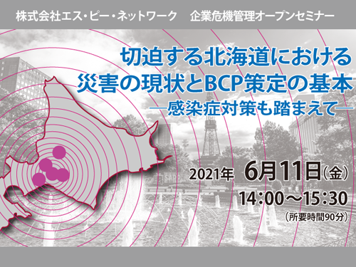 SPクラブ危機管理セミナー「切迫する北海道における災害の現状とBCP策定の基本~感染症対策も踏まえて~」 イメージ画像
